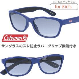 子供用サングラス コールマン CKS06-3 COLEMAN kids サングラス キッズサングラス 小学生 サングラス 中学生 サングラス UVカット メンズ レディース 男女兼用 紫外線カット 子供 こども スポーツサングラス こども サングラス 薄い色