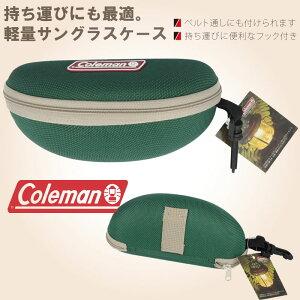 COLEMAN サングラスケース CO-07-1 グリーン コールマン メンズ レディース 男女兼用 ベルト通し フック付き サングラスケース アウトドア眼鏡ケース 持ち運び サングラスケース 持ち運び メガ