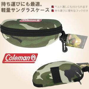 COLEMAN サングラスケース CO-07-3 迷彩コールマン メンズ レディース 男女兼用 ベルト通し フック付き サングラスケース アウトドア眼鏡ケース 持ち運び サングラスケース 持ち運び メガネケー