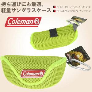 COLEMAN サングラスケース CO-08-1 蛍光グリーン コールマン メンズ レディース 男女兼用 ベルト通し フック付き サングラスケース アウトドア眼鏡ケース 持ち運び サングラスケース 持ち運び