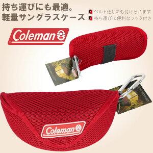 COLEMAN サングラスケース CO-08-2 レッド コールマン メンズ レディース 男女兼用 ベルト通し フック付き サングラスケース アウトドア眼鏡ケース 持ち運び サングラスケース 持ち運び メガネ