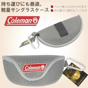 COLEMAN サングラスケース CO-08-3 シルバー コールマン メンズ レディース 男女兼用 ベルト通し フック付き サングラスケース アウトドア眼鏡ケース 持ち運び サングラスケース 持ち運び メガ