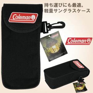 COLEMAN サングラスケース CO-09-1 ブラック コールマン メンズ レディース 男女兼用 フック付き サングラスケース アウトドア眼鏡ケース 持ち運び サングラスケース 持ち運び メガネケース