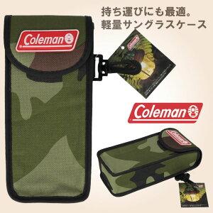 COLEMAN サングラスケース CO-09-2 カーキ カモフラージュ コールマン メンズ レディース 男女兼用 フック付き サングラスケース アウトドア眼鏡ケース 持ち運び サングラスケース 持ち運び メ