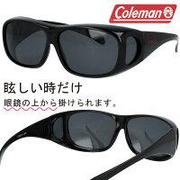 メガネの上からかけられる,偏光オーバーグラス/コールマン/CO3012-1/COLEMAN/偏光サングラス眼鏡の上から/メガネの上からサングラス/オーバーグラス/釣り,【度付き不可】UVカット/メンズ/レディース/男女兼用/polaroid/