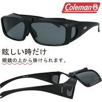 メガネの上からかけられる,偏光オーバーグラス/コールマン/COV01-1/COLEMAN/偏光サングラス眼鏡の上から/メガネの上からサングラス/オーバーグラス/釣り,【度付き不可】UVカット/メンズ/レディース/男女兼用/polarized/