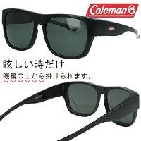 メガネの上からかけられる,偏光オーバーグラス/コールマン/COV02-3/COLEMAN/偏光サングラス眼鏡の上から/メガネの上からサングラス/オーバーグラス/釣り,【度付き不可】UVカット/メンズ/レディース/男女兼用/polaroid/