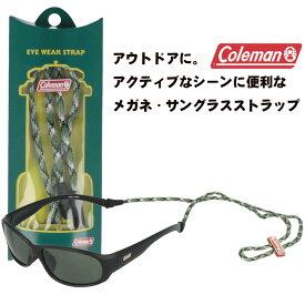 コールマン サングラス 落下防止 ストラップ cst02-1 COLEMAN メガネストラップ サングラスストラップ メンズ レディース 男女兼用 紫外線カット アイウェアストラップ EYE WEAR STRAP 眼鏡小物 眼鏡ストラップ