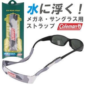 コールマン 水に浮くフローティングストラップ cst03-1 COLEMAN メガネストラップ サングラスストラップ メンズ レディース 男女兼用 アイウェアストラップ EYE WEAR STRAP floating strap 眼鏡小物 眼鏡