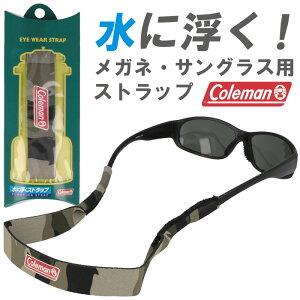 コールマン 水に浮くフローティングストラップ cst03-2 COLEMAN メガネストラップ サングラスストラップ メンズ レディース 男女兼用 アイウェアストラップ EYE WEAR STRAP floating strap 眼鏡小物 眼鏡