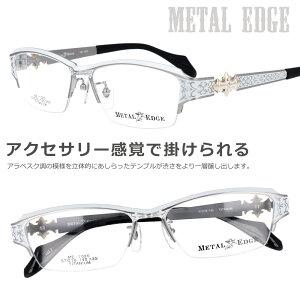 Metal Edge メタルエッジ me-1020 3 ホワイト シルバー ワイルド系 メガネ マサキマツシマ 系が好きな方にオススメ! シャープ メガネ メンズファッション メンズ 男性用 20代 30代 40代 チタン お洒