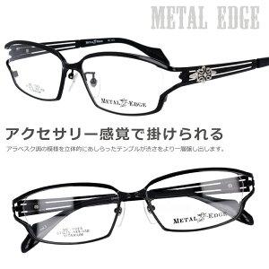 Metal Edge メタルエッジ me-1023 3 ブラック ワイルド系 メガネ マサキマツシマ 系が好きな方にオススメ! シャープ メガネ メンズファッション メンズ 男性用 20代 30代 40代 チタン お洒落 かっこ