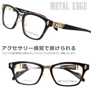 Metal Edge メタルエッジ me-1017 3 ブラウン ワイルド系 メガネ マサキマツシマ 系が好きな方にオススメ! シャープ メガネ メンズファッション メンズ 男性用 20代 30代 40代 お洒落 かっこいい ワ