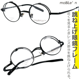 メガネ 跳ね上げ式 moBiLe'n 610 Col.3 送料無料 跳ね上げ式メガネ 日本製 made in japan 日本製 跳ね上げ メガネフレーム 跳ね上げ ラウンド 跳ね上げ サーモント 跳ね上げ フリップアップ 鯖江 丸