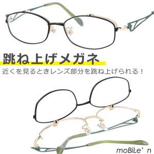 メガネ 跳ね上げ式 moBiLe'n 613 Col.3 送料無料 跳ね上げ式メガネ 日本製 made in japan 日本製 跳ね上げ メガネフレーム 跳ね上げ 女性用 跳ね上げ サーモント 跳ね上げ フリップアップ 鯖江 レデ