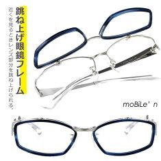 メガネ跳ね上げ式moBiLe'n617Col.3跳ね上げ式メガネ日本製madeinjapan日本製セル巻き跳ね上げメガネフレーム跳ね上げ四角跳ね上げスクエア跳ね上げフリップアップ鯖江跳ね上げシャープ跳ね上げ