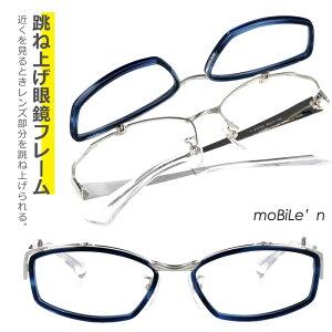 メガネ 跳ね上げ式 moBiLe'n 617 Col.3 跳ね上げ式メガネ 日本製 made in japan 日本製 セル巻き 跳ね上げ メガネフレーム 跳ね上げ 四角 跳ね上げスクエア 跳ね上げ フリップアップ 鯖江 跳ね上げ