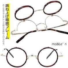 メガネ跳ね上げ式moBiLe'n618Col.1跳ね上げ式メガネ日本製madeinjapan日本製セル巻き跳ね上げメガネフレーム跳ね上げラウンド跳ね上げサーモント跳ね上げフリップアップ鯖江丸めがね跳ね上げ丸い跳ね上げ