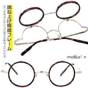 メガネ 跳ね上げ式 moBiLe'n 618 Col.1 跳ね上げ式メガネ 日本製 made in japan 日本製 セル巻き 跳ね上げ メガネフレーム 跳ね上げ ラウンド 跳ね上げ サーモント 跳ね上げ フリップアップ 鯖江 丸