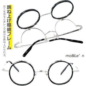 メガネ 跳ね上げ式 moBiLe'n 618 Col.2 跳ね上げ式メガネ 日本製 made in japan 日本製 セル巻き 跳ね上げ メガネフレーム 跳ね上げ ラウンド 跳ね上げ サーモント 跳ね上げ フリップアップ 鯖江 丸