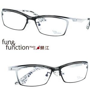fun&function 10015 WHG ホワイト 55□16 ファンアンドファンクション眼鏡 メンズ 男性用 メガネフレーム 眼鏡人気 チタン メガネフレーム FF10015 鯖江 made in japan 日本 バネ構造 バネ titanium