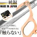 ドアオープナー 日本製 a-hook つり革に触らない 純銅 抗菌 TV放送 紹介 ドアノブ 触らない グッズ つり革 触らない …