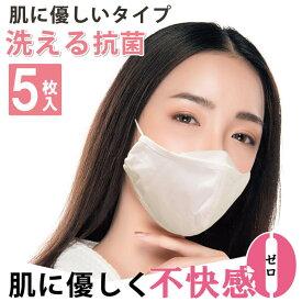 30回 洗える マスク メガネ 曇らない 鼻ガード付き 秋冬 大人用 5枚 肌荒れ しない UVカット 医療用 肌に優しい 肌触り 敏感肌 布 綿 某有名知事着用 布マスク おしゃれ かわいい 可愛い フェイスガード 99%抗菌 曇り にくい PM2.5