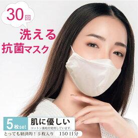 30回 洗える マスク 日本の医療界絶賛 大人用 5枚 99%抗菌 医療用 布 綿 某有名 知事着用 フェイスガード