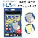 数量限定 tabletトレシー タブレット クリーニングクロス 25×20cm made in Japan 日本製 デジタル メガネ クリーナー…