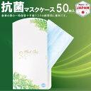 マスクケース 抗菌 日本製 50枚入り 紙製 立体マスク用 抗菌 抗ウイルス 持ち運び シンプル ケース 布マスク 立体マス…