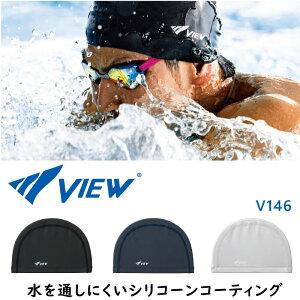 VIEW スイムキャップ V146 シリコーンコーティングキャップ 水を通しにくい 男女兼用 水泳帽子 view ビュー 女性用 レディース 男性用 メンズ プール 競泳 水泳 スイミング フィットネス タバタ
