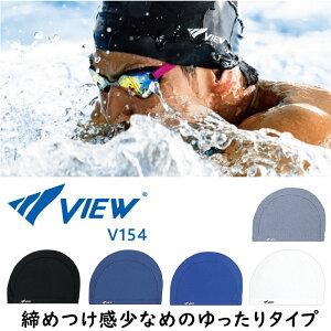 VIEW スイムキャップ V154 ゆったりタイプ 2way 男女兼用 水泳帽子 view ビュー 女性用 レディース 男性用 メンズ プール 競泳 水泳 スイミング フィットネス タバタ Tabata スイミングキャップ