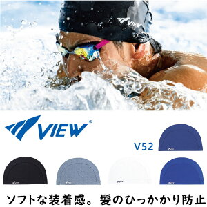 VIEW スイムキャップ V52 ソフトな装着感 2way 男女兼用 水泳帽子 view ビュー 女性用 レディース 男性用 メンズ プール 競泳 水泳 スイミング フィットネス タバタ Tabata スイミングキャップ