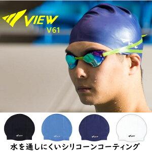 VIEW スイムキャップ V61 シリコーンキャップ 水を通しにくい 男女兼用 水泳帽子 view ビュー 女性用 レディース 男性用 メンズ プール 競泳 水泳 スイミング フィットネス タバタ Tabata スイミン