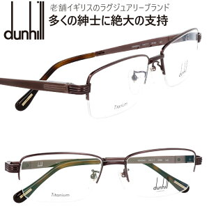 ダンヒル VDH066J 0r80 ブラウン バネ蝶番つき メガネフレーム dunhill メンズ スクエア 眼鏡 度付き 度なし 伊達メガネ おしゃれ ロゴ ブランド眼鏡 ブランド 眼鏡 男性 プレゼントに最適 Alfred Dunh