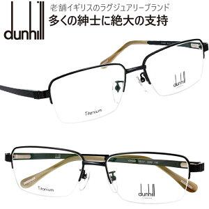 ダンヒル VDH068J 0530 ブラック 黒 バネ蝶番つき メガネフレーム dunhill メンズ スクエア 眼鏡 度付き 度なし 伊達メガネ おしゃれ ロゴ ブランド眼鏡 ブランド 眼鏡 男性 プレゼントに最適 Alfred