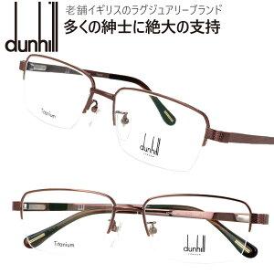 ダンヒル VDH068J 0a40 ブラウン バネ蝶番つき メガネフレーム dunhill メンズ スクエア 眼鏡 度付き 度なし 伊達メガネ おしゃれ ロゴ ブランド眼鏡 ブランド 眼鏡 男性 プレゼントに最適 Alfred Dunh