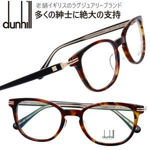 ダンヒル VDH072J 0722 ブラウン べっ甲 メガネフレーム dunhill メンズ スクエア 眼鏡 度付き 度なし 伊達メガネ おしゃれ ロゴ ブランド眼鏡 ブランド 眼鏡 男性 プレゼントに最適 Alfred Dunhill セ