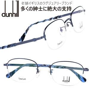 ダンヒル VDH124J 0K93 ブルー メガネフレーム dunhill メンズ スクエア 眼鏡 度付き 度なし 伊達メガネ おしゃれ ロゴ ブランド眼鏡 ブランド 眼鏡 男性 プレゼントに最適 Alfred Dunhill