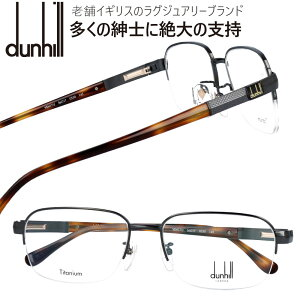 ダンヒル VDH171J 0530 ガンメタ グレー バネ蝶番つき メガネフレーム dunhill メンズ スクエア 眼鏡 度付き 度なし 伊達メガネ おしゃれ ロゴ ブランド眼鏡 ブランド 眼鏡 男性 プレゼントに最適 A