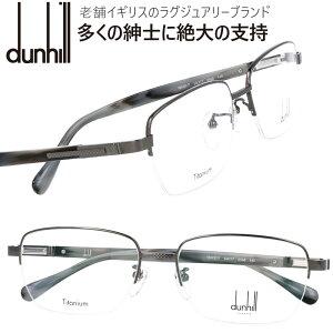 ダンヒル VDH207J 0568 グレー バネ蝶番つき メガネフレーム dunhill メンズ スクエア 眼鏡 度付き 度なし 伊達メガネ おしゃれ ロゴ ブランド眼鏡 ブランド 眼鏡 男性 プレゼントに最適 Alfred Dunhill