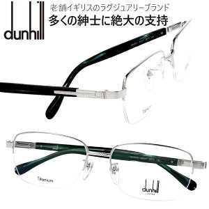 ダンヒル VDH207J 0579 シルバー バネ蝶番つき メガネフレーム dunhill メンズ スクエア 眼鏡 度付き 度なし 伊達メガネ おしゃれ ロゴ ブランド眼鏡 ブランド 眼鏡 男性 プレゼントに最適 Alfred Dunh