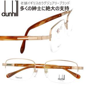 ダンヒル VDH207J 0648 ゴールド バネ蝶番 メガネフレーム dunhill メンズ スクエア 眼鏡 度付き 度なし 伊達メガネ おしゃれ ロゴ ブランド眼鏡 ブランド 眼鏡 男性 プレゼントに最適 Alfred Dunhill