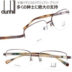 ダンヒル VDH207J 0r80 ブラウン バネ蝶番 メガネフレーム dunhill メンズ スクエア 眼鏡 度付き 度なし 伊達メガネ おしゃれ ロゴ ブランド眼鏡 ブランド 眼鏡 男性 プレゼントに最適 Alfred Dunhill