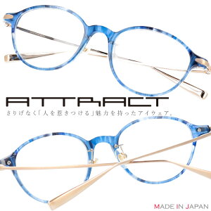 ATTRACT メガネ apc1408 blm マーブルブルー アトラクト 眼鏡 プラスチック メンズ レディース 男性用 女性用 ギフト プレゼント 送料無料 made in japan ブランド 高級 日本製 sabae 鯖江