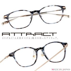 ATTRACT メガネ apc1411 bld ブルーデミ 青 アトラクト 眼鏡 プラスチック メンズ レディース 男性用 女性用 ギフト プレゼント 送料無料 made in japan ブランド 高級 日本製 sabae 鯖江