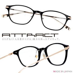 ATTRACT メガネ apc1411 blk ブラック 黒 アトラクト 眼鏡 プラスチック メンズ レディース 男性用 女性用 ギフト プレゼント 送料無料 made in japan ブランド 高級 日本製 sabae 鯖江