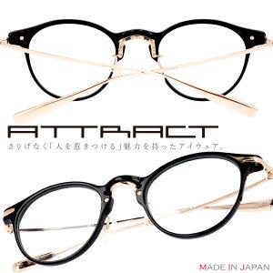 ATTRACT メガネ apc1413 blk ブラック 黒 アトラクト 眼鏡 プラスチック メンズ レディース 男性用 女性用 ギフト プレゼント 送料無料 made in japan ブランド 高級 日本製 sabae 鯖江
