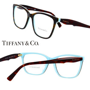 TIFFANY&Co. TIFFANY ティファニー tf2157-f8134 デミブラウン べっ甲 ティファニーブルー 10代 20代 30代 40代 入学記念 卒業記念 眼鏡 メガネ おしゃれ 可愛い かわいい 上品 ラグジュアリー 憧れ レデ