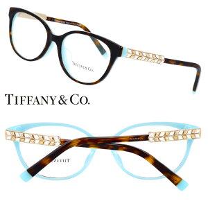 TIFFANY&Co. TIFFANY ティファニー tf2203-b-f8134 べっ甲 ティファニーブルー キラキラ 10代 20代 30代 40代 入学記念 卒業記念 眼鏡 メガネ おしゃれ 可愛い かわいい 上品 ラグジュアリー 憧れ レディ